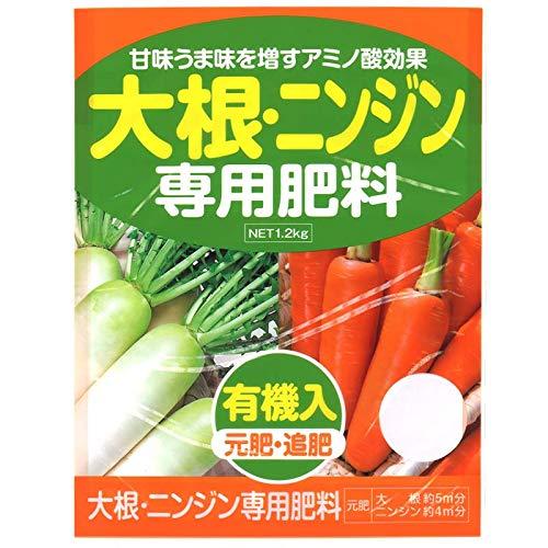 2袋大根・ニンジン 専用肥料 1.2kg アミノ酸 有機入 元肥 追肥 野菜 肥料 ダイコン 人参 にんじん アミノール化学 米S 代不