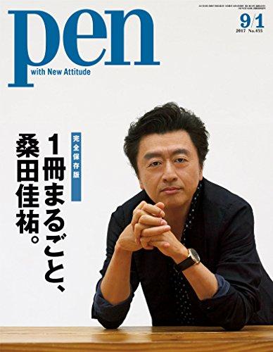 Pen (ペン) 「特集 完全保存版 1冊まるごと、桑田佳祐。」 〈2017年9/1号〉 [雑誌]