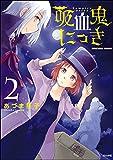 吸血鬼にっき (2) (主任がゆく!スペシャル)