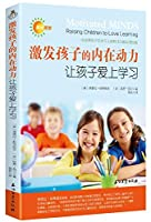 Stimulate children's intrinsic motivation: let the children fall in love with learning(Chinese Edition)