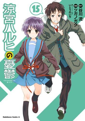涼宮ハルヒの憂鬱(15) (角川コミックス・エース)の詳細を見る