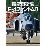 航空自衛隊 F-4ファントムII (イカロス・ムック)
