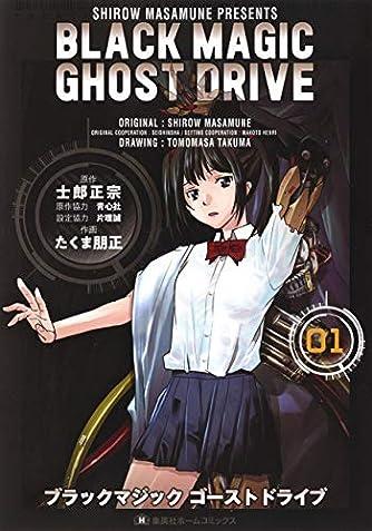 BLACK MAGIC GHOST DRIVE 1 (集英社ホームコミックス)