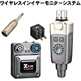 充電器付■Xvive XV-U4 インイヤーモニター ワイヤレス送受信機セット