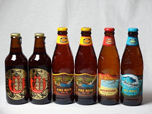 クラフトビールパーティ6本セット 名古屋赤味噌ラガー330ml×2本 ハワイコナビールファイアーロック・ペールエール355ml ロングボードアイランド