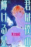 君は僕の輝ける星 (講談社コミックスフレンド B)