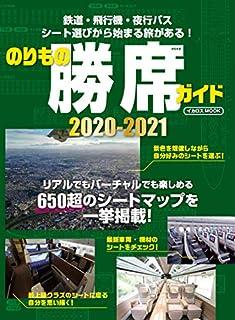 のりもの勝席ガイド 2020-2021 (イカロス・ムック)