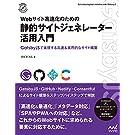 【特典付き! 】Webサイト高速化のための 静的サイトジェネレーター活用入門 (Compass Booksシリーズ)