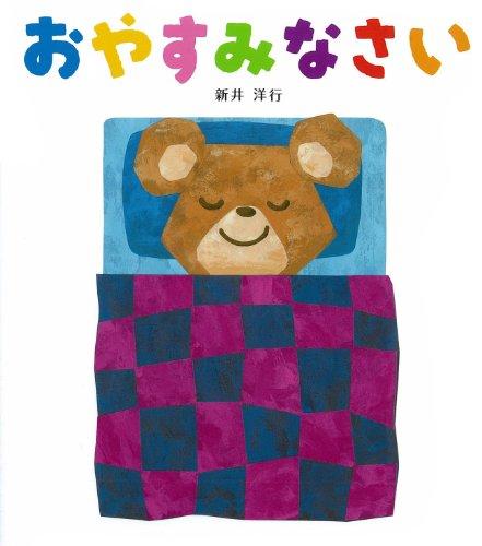 おやすみなさい (あいさつしかけえほん)