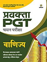 UP PGT Vanijya 2021