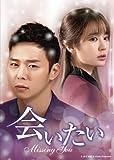 会いたい Blu-ray SET2[Blu-ray/ブルーレイ]