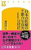 日本の医療の不都合な真実 コロナ禍で見えた「世界最高レベルの医療」の裏側 (幻冬舎新書)