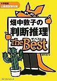 畑中敦子の判断推理 ザ・ベスト