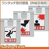 【ユニット】枠組足場用ワンタッチ取付標識 開口部注意 [品番:342-96]