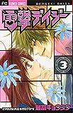 電撃デイジー (3) (Betsucomiフラワーコミックス)