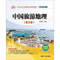 China Tourism Geography (Revised Edition)(Chinese Edition)