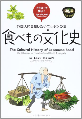食べもの文化史 外国人に自慢したいニッポンの食 The Cultural History of Japanese Food