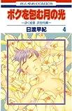 ボクを包む月の光-ぼく地球(タマ)次世代編- 4 (花とゆめコミックス)