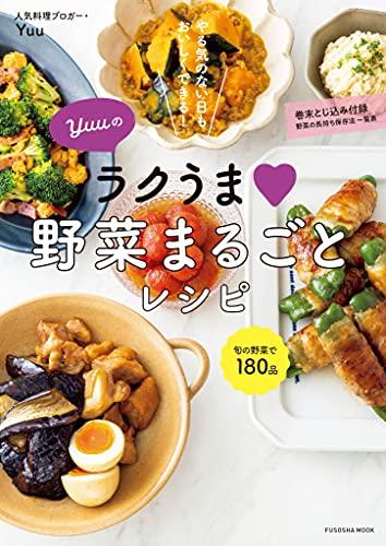 Yuuのラクうま 野菜まるごとレシピ (扶桑社ムック)