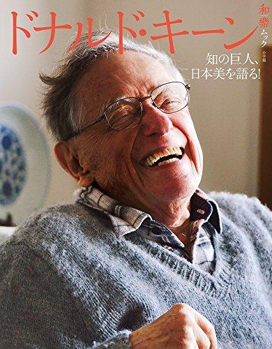 ドナルド・キーン: 知の巨人、日本美を語る! (和樂ムック)