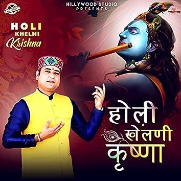 Holi Khelni Krishna
