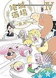 絶滅酒場(4) (ヤングキングコミックス)