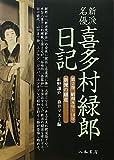 新派名優喜多村緑郎日記〈第2巻〉昭和8年~10年新派の躍進