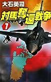 対馬奪還戦争〈1〉 (C・NOVELS)