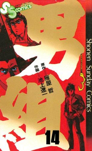 男組 第01-14巻 [Otokogumi vol 01-14]