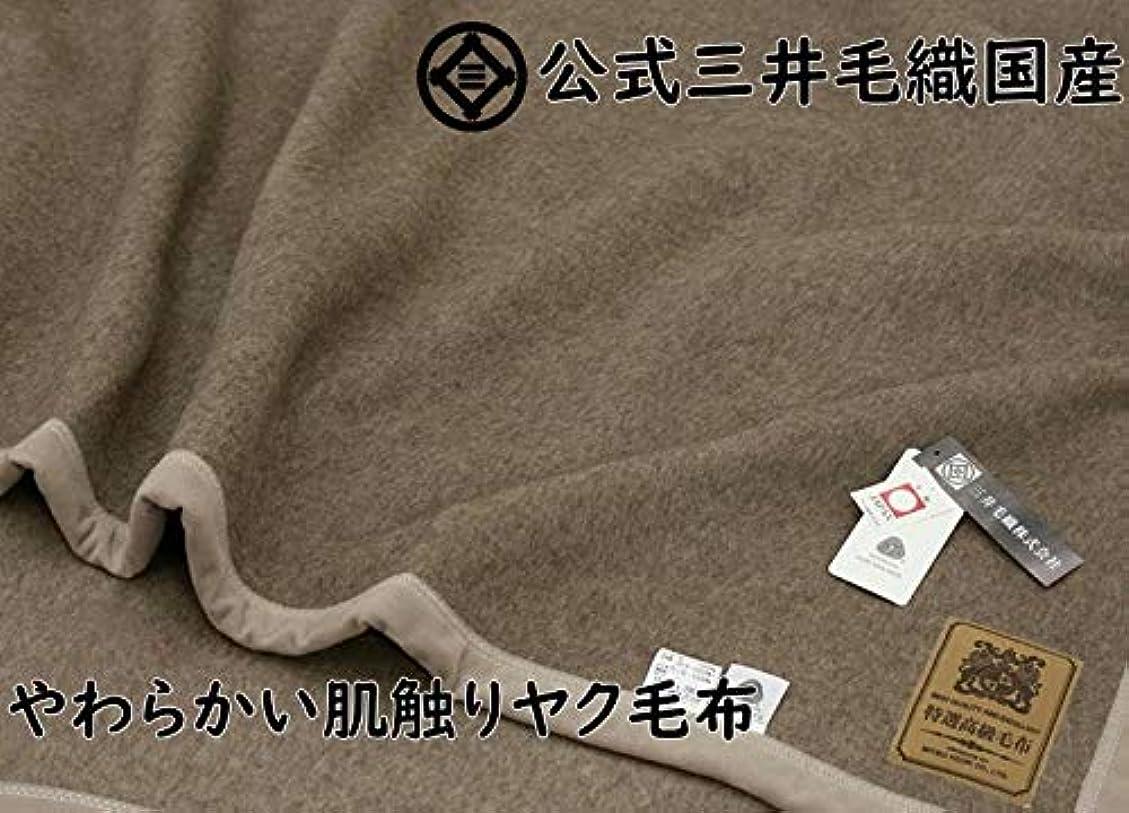 素晴らしさ根絶するフロンティア暖かい 毛布 ヤク毛布 ぬくぬく 毛布 ヤク毛布 シングルサイズ ブランケット 公式 三井毛織 国産 二重織り毛布