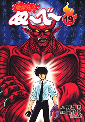 地獄先生ぬーべー 19 (集英社文庫(コミック版)) - 岡野 剛, 真倉 翔