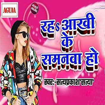 Raha Aakhi Ke Smanwa Ho