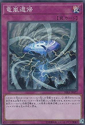 遊戯王 RIRA-JP077 竜嵐還帰 (日本語版 スーパーレア) ライジング・ランペイジ