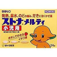 【指定第2類医薬品】ストナメルティ小児用 24錠 ×2
