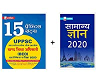 ARVIND PRAKASHAN Combo of 15 Practice Sets UPPSC Block Education Officer Pre. Examination 2020 & General Knowledge 2020