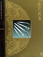Military Equipment in The Forbidden City of Qing (Chinese Edition)
