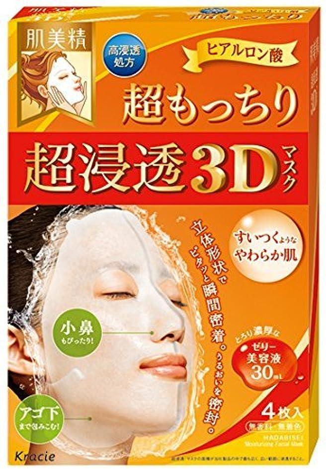 熱信条薄暗い【3個セット】肌美精 超浸透3Dマスク 超もっちり 4枚入×3個