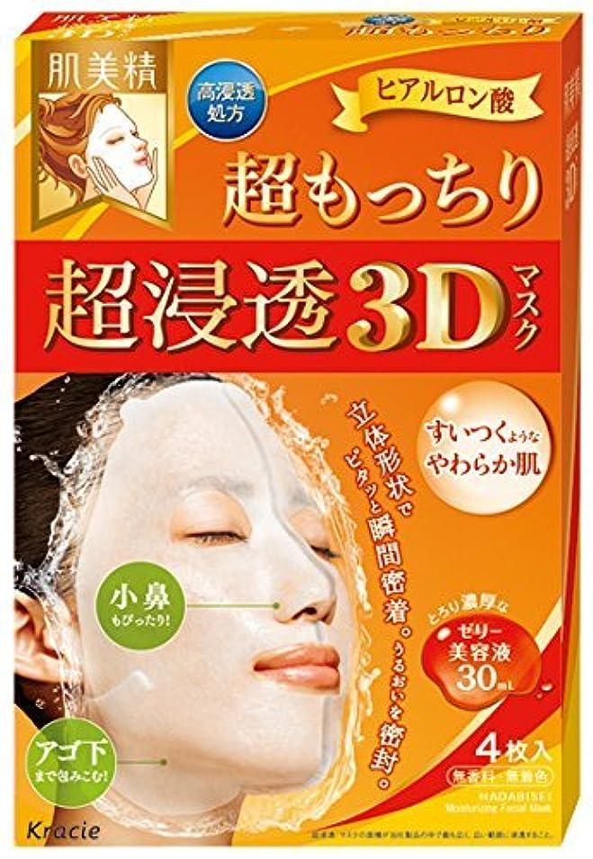 自治のり苦痛肌美精 超浸透3Dマスク 超もっちり × 5個セット
