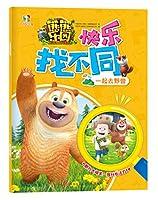 熊熊乐园快乐找不同:一起去野营