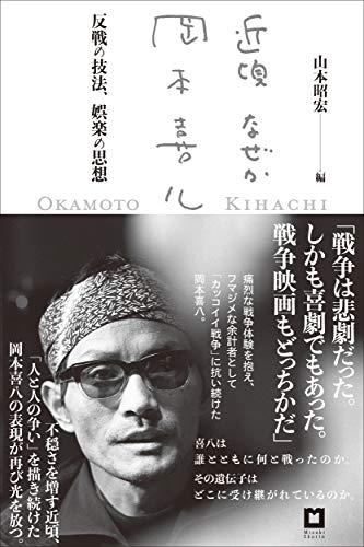 近頃なぜか岡本喜八: 反戦の技法、娯楽の思想の詳細を見る