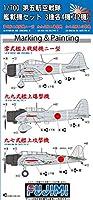 フジミ模型 1/700 グレードアップパーツシリーズNo.99 第五航空戦隊 艦載機セット