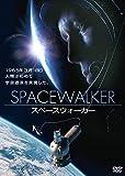 スペースウォーカー[DVD]