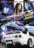 ドリフト7-R- デラックス版 [DVD]