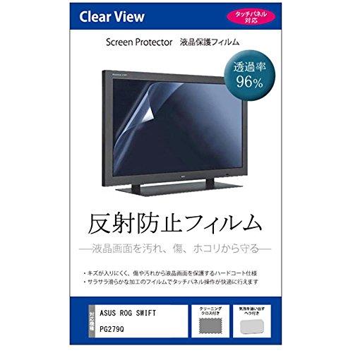 メディアカバーマーケット ASUS ROG SWIFT PG279Q [27インチ(2560x1440)]機種用 【反射防止液晶保護フィルム】