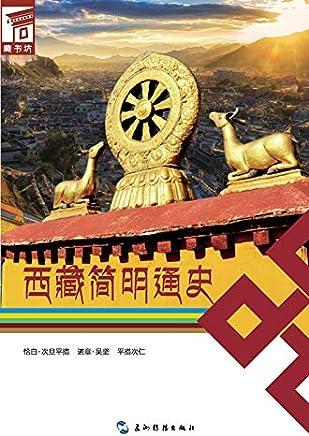 西藏简明通史 Concise Edition of A General History of Tibet (Chinese Version)
