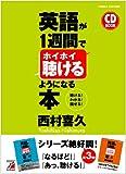 CD BOOK 英語が1週間でホイホイ聴けるようになる本 (アスカカルチャー)