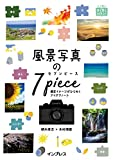 風景写真の7ピース 撮影イメージがひらめくアイデアノート (上達やくそくBOOK)