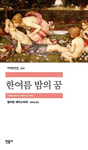A Midsummer Night's Dream (Korean Edition)