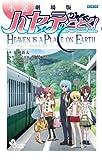 小説 劇場版ハヤテのごとく!: HEAVEN IS A PLACE ON EARTH (少年サンデーコミックススペシャル)