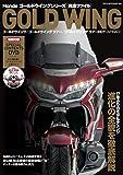 Honda ゴールドウイング シリーズ[完全ファイル] (ヤエスメディアムック564)
